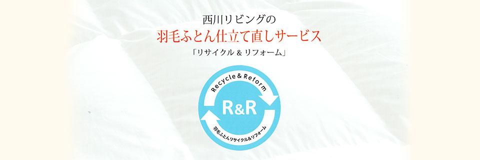 西川リビングの羽毛ふとん仕立て直しサービス「リサイクル&リフォーム」